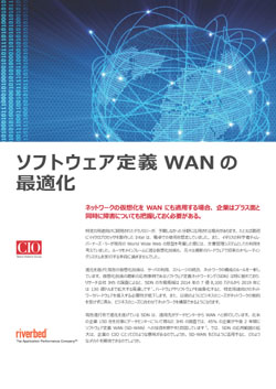 決定的な新技術「SD-WAN」が提供する5つのメリットを知る [PR]