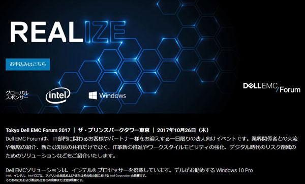 10月26日、Tokyo Dell EMC Forum 2017開催 - コニカミノルタ山名社長ら登壇