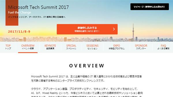 11/8-9、Microsoft Tech Summit 2017開催 - 2日間で82の技術セッション