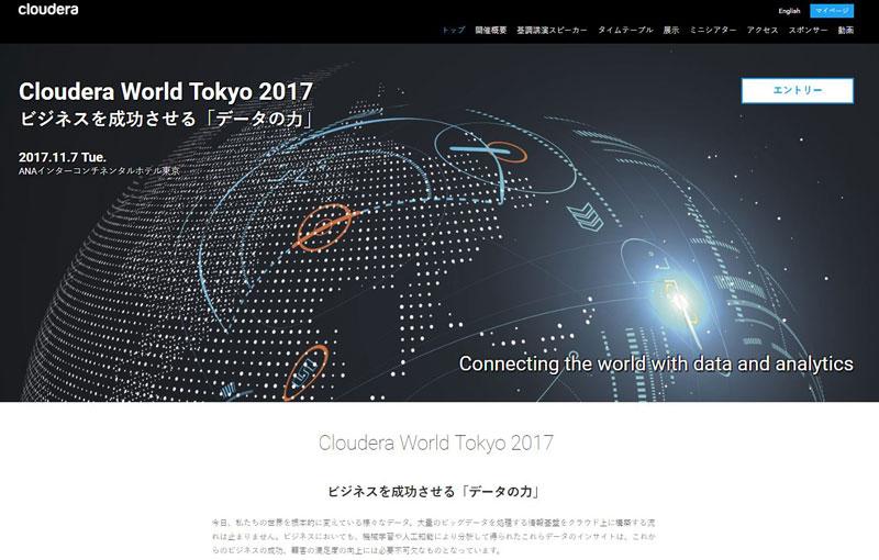 11月7日、Cloudera World Tokyo 2017開催 - 米国から創業者ら来日