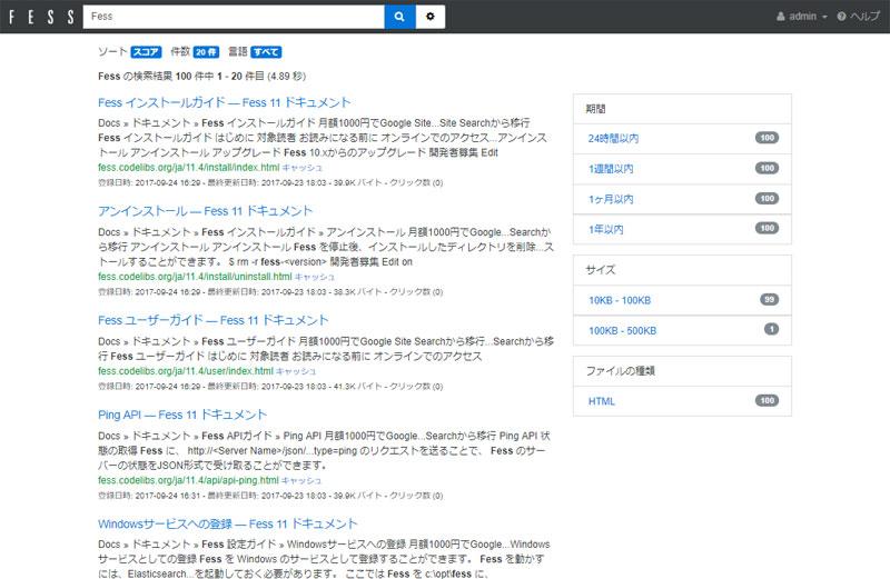 https://news.mynavi.jp/itsearch/2017/10/11/fess/003_fess.jpg