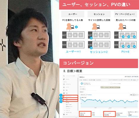 [講演資料提供] 8つの重要メニューとは? Google アナリティクス入門講座