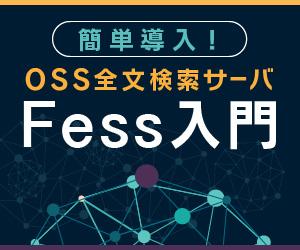 【連載】簡単導入! OSS全文検索サーバFess入門 [1] 全文検索サーバFessを導入しよう
