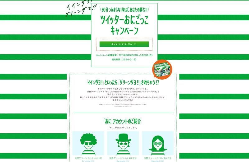 https://news.mynavi.jp/itsearch/2017/10/23/kirin3/202_kirin3.jpg