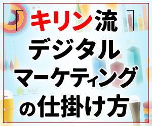 【連載】キリン流 デジタルマーケティングの仕掛け方 [4] 5月5日は何の日? - 「午後の紅茶の日」定着に向けたキリンビバレッジの挑戦