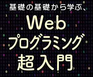 【連載】基礎の基礎から学ぶ、Webプログラミング超入門 [9] 多様な入力フォーム