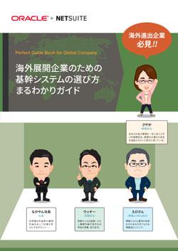 【マンガで解説】グローバル企業が直面しがちな4つの課題 - 失敗しない業務システムの選び方 [PR]