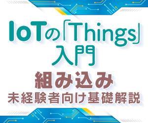 【連載】IoTの「Things」入門 - 組み込み未経験者向け基礎解説 [11] マイガジェットをつくろう
