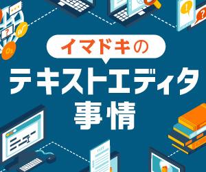 【連載】イマドキのテキストエディタ事情 [10] プラットフォーム別Vim準備方法