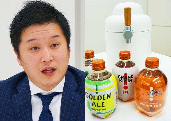 【連載】キリン流 デジタルマーケティングの仕掛け方 [7] 自宅で本格生ビールを! 会員基盤を強化につなげる「KIRIN Home Tap」