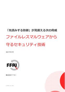 「先読みする防御」が見据える次の脅威 - ファイルレス攻撃から守る技術とは [PR]