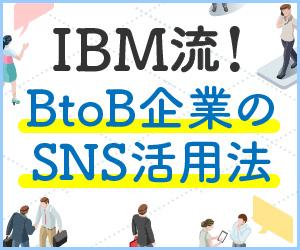 【連載】IBM流!BtoB企業のSNS活用法 [1] 公式Twitterを始める理由とは?