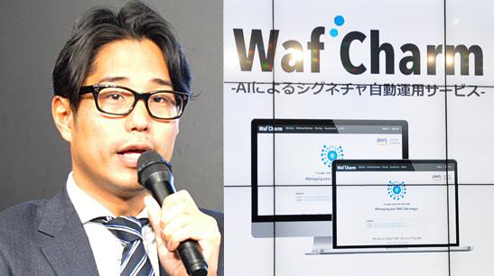「WAFチューニング問題」を解決する新サービスWafCharm