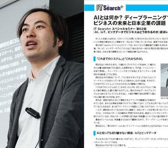 [講演レポート提供]AIとは何か? ディープラーニングで広がるビジネスの未来と日本企業の課題