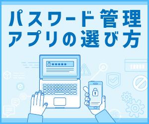 【連載】パスワード管理アプリの選び方 [2] アカウントをレベル分けしよう