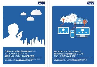 実例から確認する、モバイル&クラウドを活用した企業課題の解決方法 [PR]