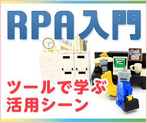 【連載】RPA入門 - ツールで学ぶ活用シーン [4] RPAツールの適用の勘所