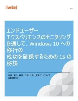 「Windows 10への移行」を成功に導く15の鉄則 [PR]