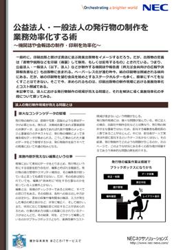 公益・一般法人の発行物の制作現場が抱える属人化問題とその解決法 [PR]