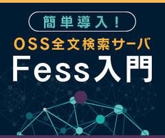 【連載】簡単導入! OSS全文検索サーバFess入門 [4] Fessを使って自然言語処理