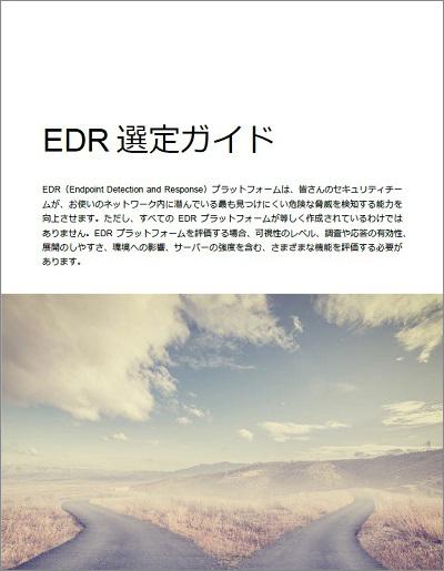 次世代のセキュリティ対策を担う「EDR」導入におけるチェックポイントとは [PR]