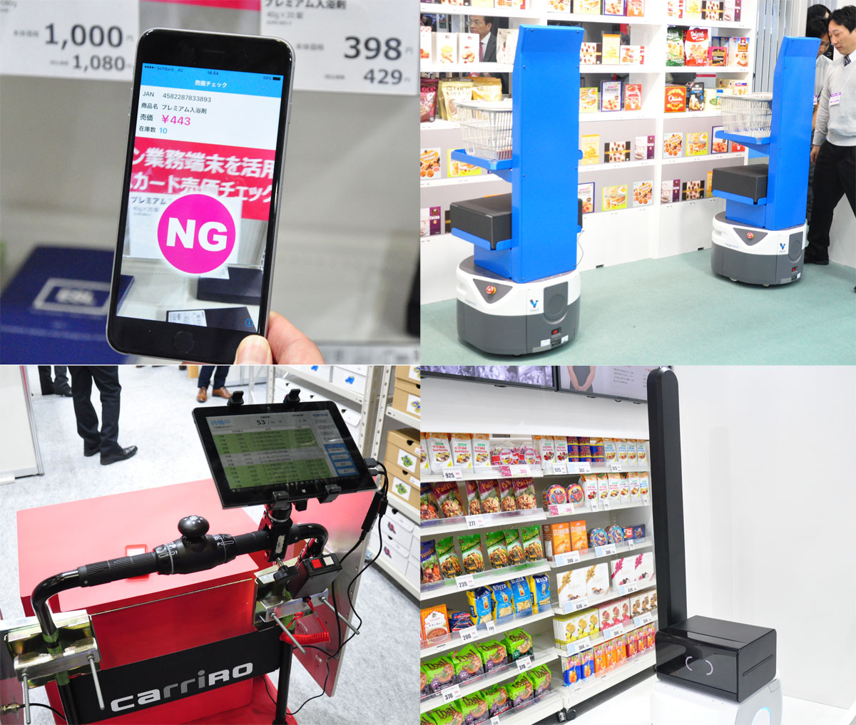 AI、ロボット活用の現実解が多数! リテールテックで展示された店舗支援技術