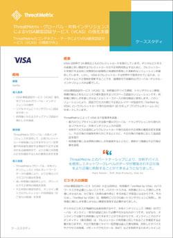 なぜVISAはクレジットカードの不正使用を減らし、その利用頻度を増やすことができたのか? [PR]
