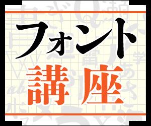 【連載】フォントにそれで大丈夫? イチから学ぶWebフォント講座 [8] 身近な存在になった日本語Webフォント