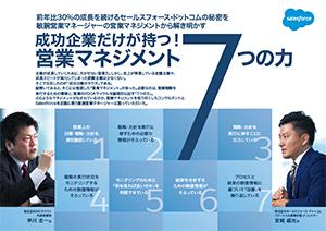 年間管理工数80人分削減!「成功企業だけが持つマネジメントの7つの力」 [PR]