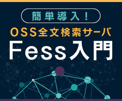 【連載】簡単導入! OSS全文検索サーバFess入門 [6] 日本語の全文検索でのAnalyzer