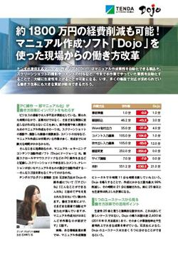 【特別企画】生産性25倍!? マニュアル作成ソフト「Dojo」を使った夢のような働き方改革とは