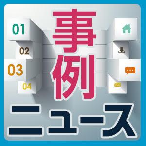 CCCマーケティング、法人向けクラウド名刺管理サービス「Sansan」を導入 [事例]