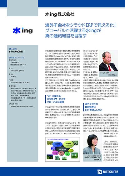 多様化・グローバル化が進む企業の業務を見える化するクラウドERPの実力とは [PR]