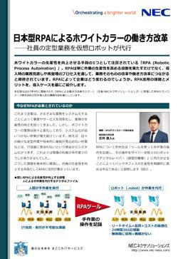 RPA導入における4つの懸念点とその成功事例を多数紹介 - 日本型ホワイトカラーの働き方改革 [PR]