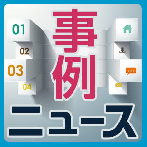 沖縄県信用保証協会、「Hi-PerBT人事給与/モバイル給与」を導入 [事例]