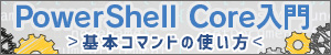 PowerShell Core入門