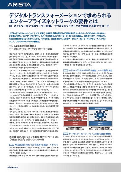 デジタル変革の成功のカギはデータセンターネットワークで培った品質、信頼性、そして自動化/可視化の仕組み [PR]