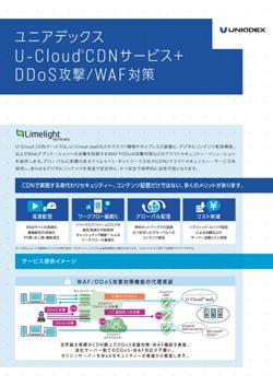 DDoS攻撃/WAF対策、グローバル実績豊富な高速かつ安定したデジタルコンテンツ配信とは [PR]