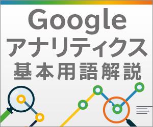 【連載】Googleアナリティクス基本用語解説 [3] 行動の概要とランディングページで分かること