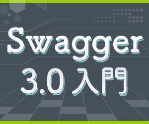 【連載】Swagger 3.0 入門 [1] Swagger(OAS) 3.0の登場
