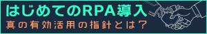 はじめてのRPA導入