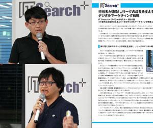 [講演レポート提供]担当者が語る! Jリーグの成長を支えるデジタルマーケティング戦略