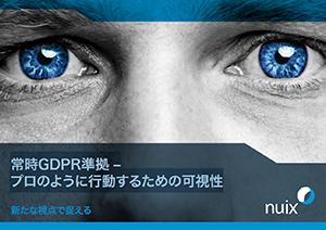 複雑なGDPRのコンプライアンスを順守して企業を損害から守るには [PR]