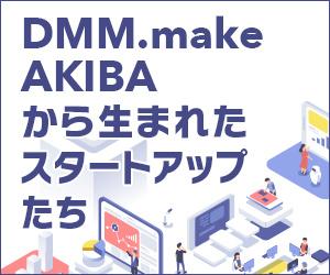 【連載】DMM.make AKIBAから生まれたスタートアップたち [1] チャレンジ精神を育む、躊躇させない施設