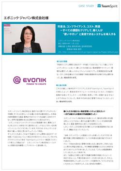 グローバル対応、厳格なセキュリティ、複雑な勤務体系、そのすべてをクリアする勤怠管理システムとは [PR]