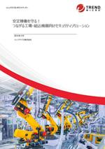 工場のIoT化と新たな稼働停止リスクとは [PR]