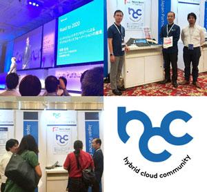 【連載】徹底研究! ハイブリッドクラウド [6] 「Microsoft Japan Partner Conference 2018」に出展しました!