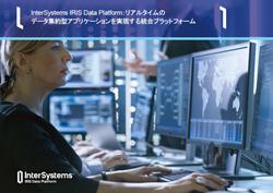OSSソリューションの組み合わせではなく統合データプラットフォームを選ぶべき理由とは [PR]