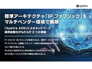 IPファブリックに準拠したネットワークを自動的に設計、構築、運用できるソフトウェア「Apstra AOS」とは [PR]