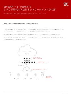 【特別企画】SD-WAN+αで実現するクラウド時代の次世代ネットワークインフラ